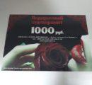 ПОДАРОЧНЫЙ СЕРТИФИКАТ НА 1000